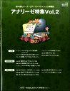 第44回ピティナ・ピアノコンペティション課題曲 アナリーゼ特集Vol.2【楽譜】【メール便を選択の場合送料無料】