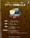 【取寄品】第44回ピティナ・ピアノコンペティション課題曲アナリーゼ特集Vol.3【楽譜】【メール便を選択の場合送料無料】