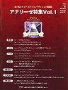 第45回ピティナ・ピアノコンペティション課題曲 アナリーゼ特集Vol.1【楽譜】【メール便を選択の場合送料無料】