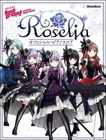 バンドリ!オフィシャル・ピアノスコア Roselia【楽譜】【メール便を選択の場合送料無料】