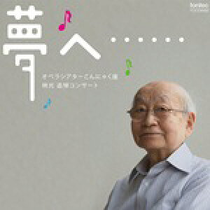 CD オペラシアターこんにゃく座 林光追悼コンサート「夢へ・・・・・・」【メール便不可商品】
