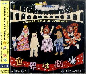 【取寄品】CD オペラシアターこんにゃく座 ソング集(2)世界は劇場【メール便不可商品】