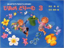 ぴあのどりーむ 3/はじめてピアノをならう子のための初級ピアノテキスト【楽譜】【メール便を選択の場合送料無料】
