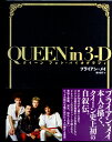 QUEEN in 3−D〜クイーン フォト・バイオグラフィ【メール便不可商品】【沖縄・離島以外送料無料】