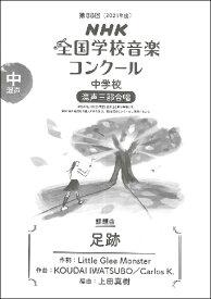 第88回(2021年度)NHK全国学校音楽コンクール課題曲 中学校混声三部合唱 足跡(あしあと)※昨年度(2020年度)と同じ楽曲になりますが表紙の表記やISBNは新しくなっています。【楽譜】