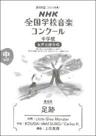 第88回(2021年度)NHK全国学校音楽コンクール課題曲 中学校女声三部合唱 足跡(あしあと)※昨年度(2020年度)と同じ楽曲になりますが表紙の表記やISBNは新しくなっています。【楽譜】