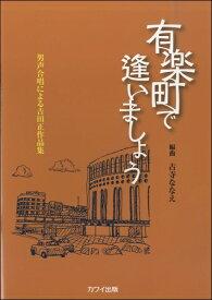 古寺ななえ:男声合唱による吉田正作品集「有楽町で逢いましょう」【楽譜】