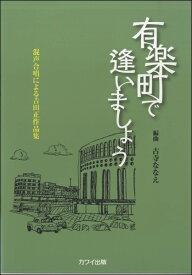 古寺ななえ:混声合唱による吉田正作品集「有楽町で逢いましょう」【楽譜】