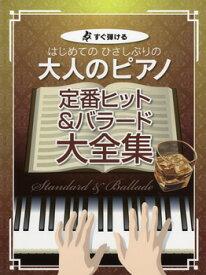 すぐ弾ける はじめての ひさしぶりの大人のピアノ 定番ヒット&バラード大全集【楽譜】【メール便を選択の場合送料無料】