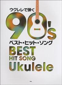 【取寄品】ウクレレで弾く 90'ベスト・ヒット・ソング【楽譜】