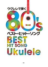 ウクレレで弾く 80'ベスト・ヒット・ソング【楽譜】