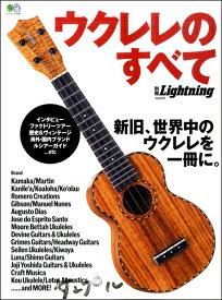 【取り寄せの場合、納期2週間〜3週間】別冊Lightning Vol.230 ウクレレのすべて【メール便を選択の場合送料無料】