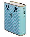 【取寄品】【取り寄せの場合、納期10日〜2週間】NI44 小型聖書 新共同訳【送料無料】【smtb-u】【メール便不可商品】