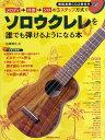 【取寄品】ムック メロディ→伴奏→ソロの3ステップ方式でソロウクレレを誰でも弾けるようになる本 CD2枚付【楽譜】【メール便を選択…