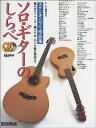 ソロ・ギターのしらべ スタジオジブリ作品集 かぐや姫の物語まで【楽譜】【メール便を選択の場合送料無料】
