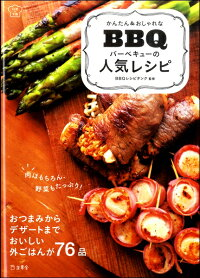 【4月中旬発売予定・予約受付中♪】かんたん&おしゃれなバーベキューの人気レシピ