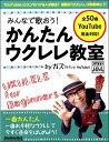 みんなで歌おう! かんたんウクレレ教室 by ガズ【楽譜】