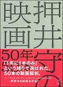 押井守の映画50年50本【メール便を選択の場合送料無料】
