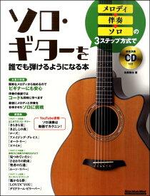 メロディ→伴奏→ソロの3ステップ方式でソロ・ギターを誰でも弾けるようになる本【楽譜】【メール便を選択の場合送料無料】