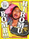 HIROMU BOMB!!!【メール便を選択の場合送料無料】