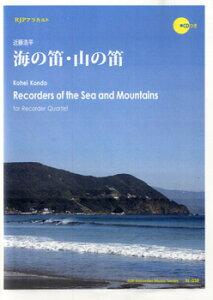 RL-035 近藤浩平 海の笛・山の笛 CD付【楽譜】