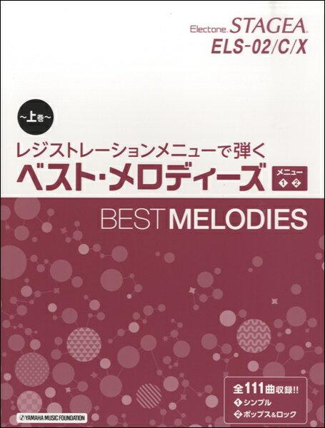 STAGEA ELS−02/C/X レジストレーションメニューで弾く ベスト・メロディーズ 上巻 メニュー<1><2>【楽譜】【送料無料】【smtb-u】[音符クリッププレゼント]