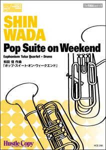 ユーフォニアム・テューバ四重奏 Pop Suite on weekend【楽譜】【メール便を選択の場合送料無料】