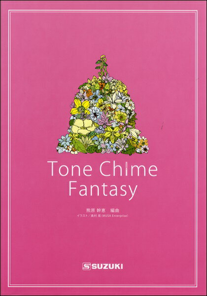 Tone Chime Fantasy/トーンチャイムファンタジー【楽譜】