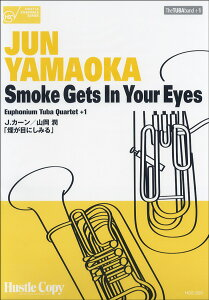 HCE-029 ユーフォニウム・テューバ四重奏 SMOKE GETS IN YOUR EYES【楽譜】【メール便を選択の場合送料無料】