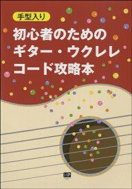 手形入り 初心者のための ギター・ウクレレ コード攻略本【楽譜】