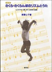 【取寄品】さくら、さくらんぼのリズムとうた斉藤公子【楽譜】【メール便を選択の場合送料無料】