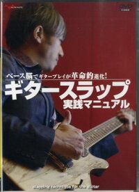【8月下旬発売予定・予約受付中♪】DVD実践マニュアルスラップギター