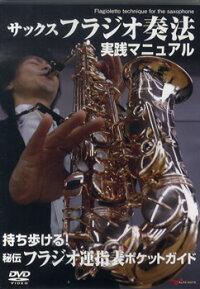 【9月下旬発売予定・予約受付中♪】DVD実践マニュアルサックス・フラジオ奏法