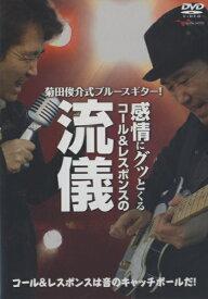 DVD 菊田俊介式ブルースギター! 感情にグッとくるコール&レスポンスの流儀【メール便不可商品】