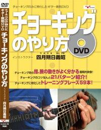 【取寄品】DVDやり方シリーズ1チョーキングのやり方