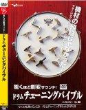 【取寄品】DVD驚くほど劇変サウンド!ドラムチューニングバイブル