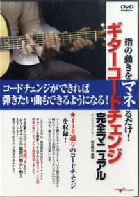 DVD指の動きをマネるだけ!ギターコードチェンジ完全マニュアル