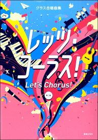 楽譜 クラス合唱曲集 レッツ・コーラス! 第二版