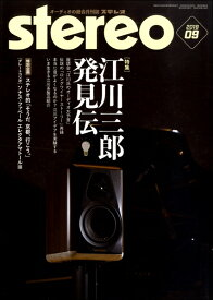 【取寄品】ステレオ 2019年9月号