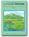 やさしい2部合唱曲(懐かしい心の歌)シニアのための昭和名歌集【楽譜】【メール便を選択の場合送料無料】