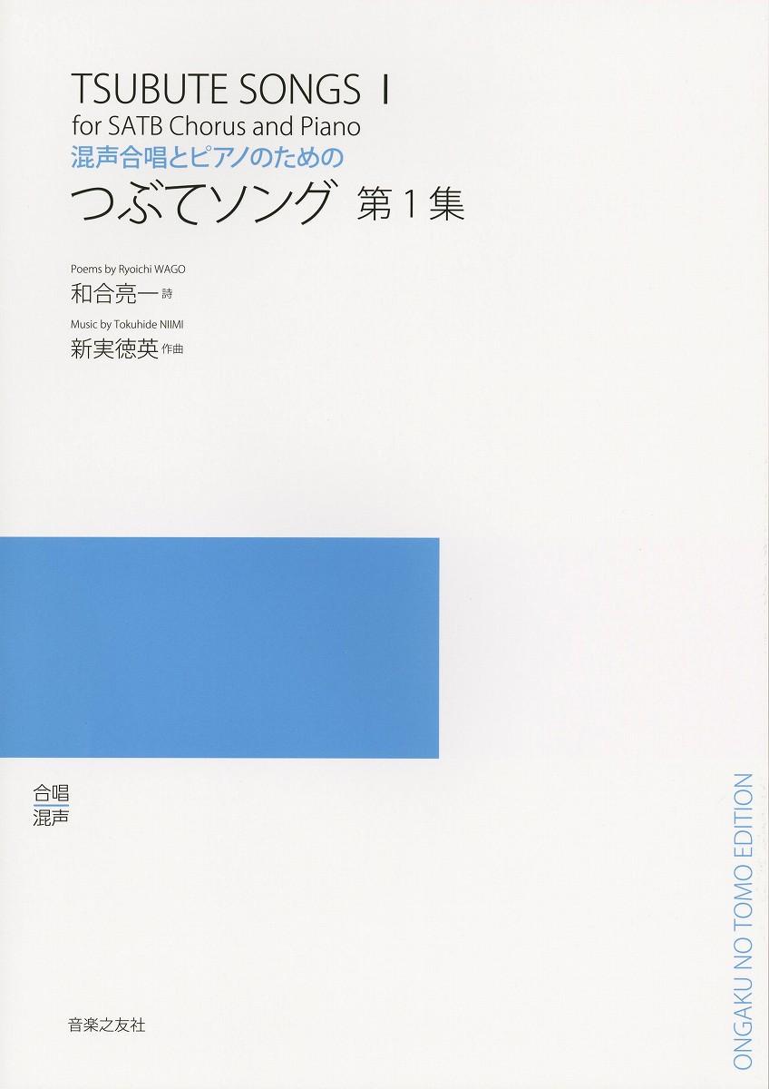 【取寄品】混声合唱とピアノのための つぶてソング第1集【楽譜】