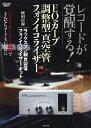 【1月19日発売予定・予約受付中♪】ムック レコ—ドが覚醒する! EQカーブ調整型真空管フォノイコライザー 特別付録:ラックスマン…