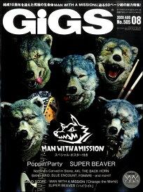 【現品限り】月刊GiGS 2020年8月号