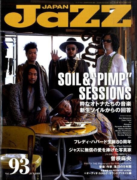 ヤングギター2018年6月号増刊 JaZZ JAPAN(93)