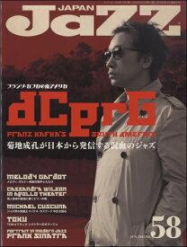 【取寄品】YOUNG GUITAR 2015年7月号増刊 JaZZ JAPAN 58
