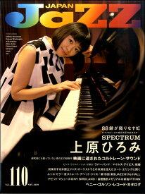 【取寄品】JaZZ JAPAN Vol.110