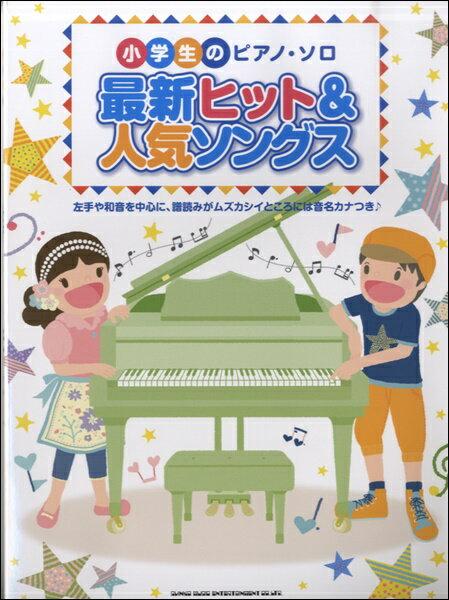 小学生のピアノ・ソロ 最新ヒット&人気ソングス【楽譜】