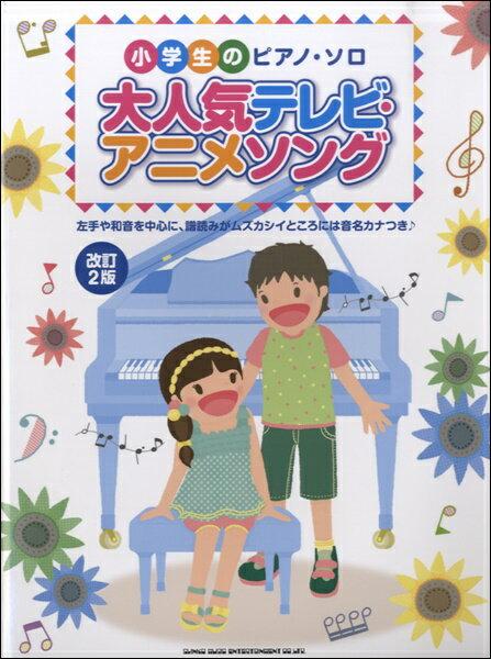 小学生のピアノ・ソロ 大人気テレビ・アニメソング 【改訂2版】【楽譜】