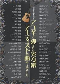 ギター弾き語り アコギで弾きたい実力派アーティストの曲あつめました。【楽譜】【メール便を選択の場合送料無料】