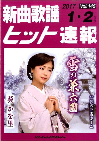 【取寄品】新曲歌謡ヒット速報(145)2017年1・2月号【楽譜】